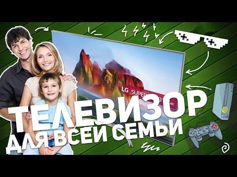 LG 55SJ810V: ТЕЛЕВИЗОР ДЛЯ ВСЕЙ СЕМЬИ