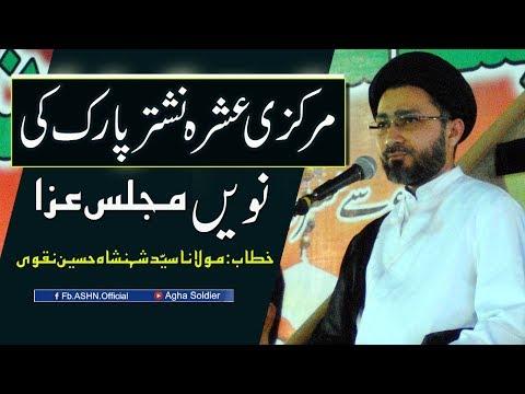 مرکزی عشرہ نشترپارک کی نویں مجلس عزا/خطاب: مولانا سیّد شہنشاہ حسین نقوی
