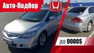 #Подбор UA Kiev. Подержанный автомобиль до 9000$. Honda Civic 4D (8th generation).