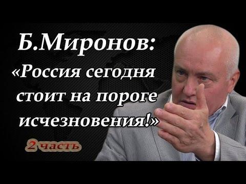 Борис Миронов: Россия сегодня стоит на пороге исчезновения! от 01.11.2016 - 2  часть