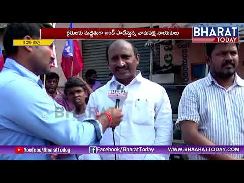 CPI Leaders Protest in Kadapa over Farmer Problems | MLC Katti Narasimha Reddy