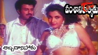 Vamsanikokkadu Songs - Abba Dhani Soku - Ramya Krishna - Balakrishna