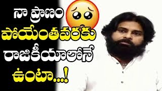 Pawan Kalyan Emotional Reaction on AP Election Results 2019 | Janasena Party | Top Telugu Media
