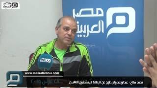 مصر العربية | محمد صلاح : عبدالواحد والراحلون عن الزمالك لايستحقون الملايين