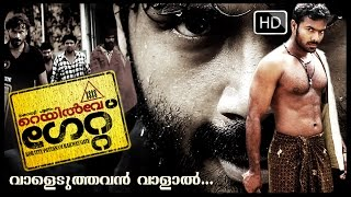 Second Show - MALAYALAM full movie 2014 new releases - KORATTIPATTANAM RAILWAY GATE - Malayalam full movie HD