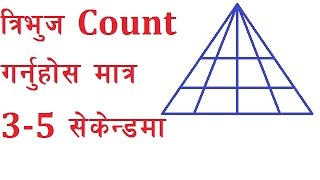 # त्रिभुज ।(Reasoning) ।Counting Of Triangle With Amazing Tricks in Nepali  # Part 1