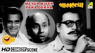 Meyer Biyer Paka Dekha | Comedy Scene | Utpal Dutt | Robi Ghosh