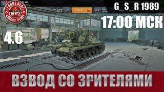 WoT Blitz -Игра со зрителями - World of Tanks Blitz (WoTB)