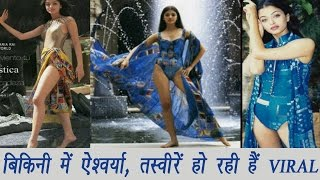 Aishwarya Rai Bachchan RARE pics in Swimsuit going Viral; See pics | Filmibeat
