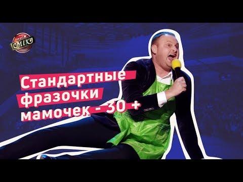 Стандартные фразочки мамочек - 30 +   Лига Смеха 2018