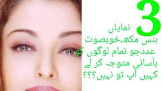 3 adad ki khasusyat /astrology/ the knowledge