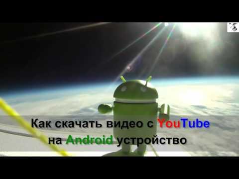 Как Скачать Видео С Ютюба Андроид Устройством