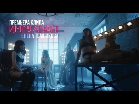 Импульсы города - Елена Темникова (Хит 2017)