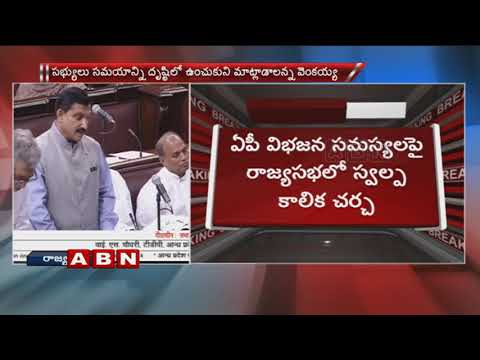 TDP MP Sujana Chowdary Opens Debate On AP Bifurcation Issues In Rajya Sabha