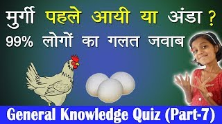 पहले मुर्गी आई या अंडा?। Interesting Gk । GK Quiz Part-7 | Gk Quiz in Hindi | EshaSpark | EshaGosavi
