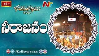 Koti Deepotsavam Live Updates :  నీలకంఠుడికి మహా నీరాజనం | NTV