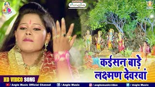 #Poonam Sharma | कईसन बाड़े लछमण देवरवा | Original Song | इसी गाने से बनी सुपरस्टार