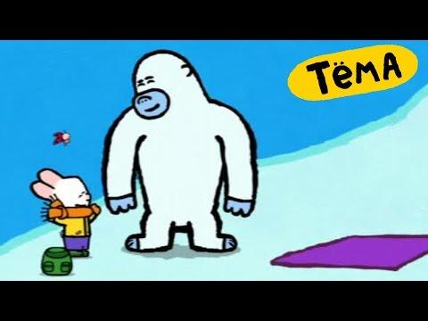 Рисунки Тёмы: нарисуем йети вместе с Тёмой! Обучающий мультфильм для детей