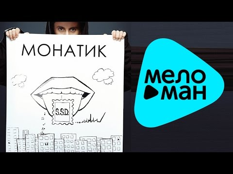 Монатик  - S S D  (Альбом 2014)