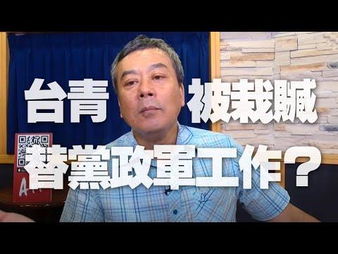電廣-董智森時間 20200807 小董真心話-台青被栽贓替黨政軍工作?