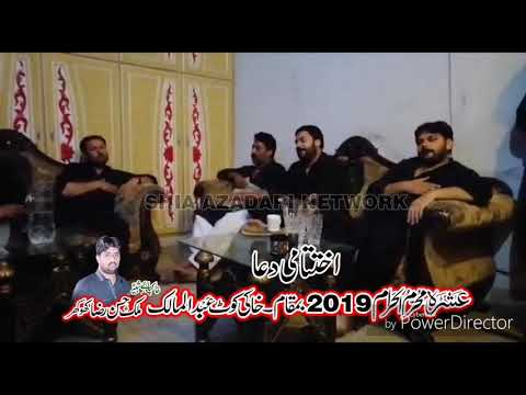 Zakir Waseem Abbas Baloch 10 Muharram 2019 Ikhtatmi Dua Khaki Kot Abdul Malik