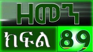 Zemen Drama - Part 89 (Ethiopian Drama)