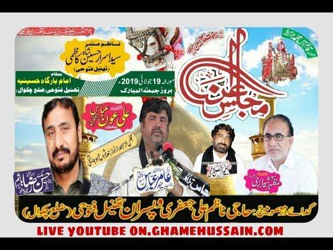 Live Majlis 19 july 2019 Thaneel Fatohi Chakwal