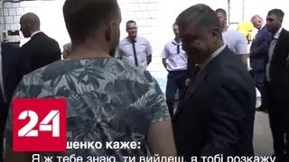 Порошенко нахамил журналисту, спросившему о невыполненных обещаниях - Россия 24