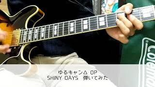 【ゆるキャン△ OP】SHINY DAYS 弾いてみた