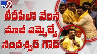 BJP Leader Nandishwar Goud joins TDP