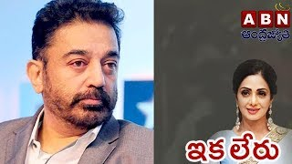 Actor Kamal Haasan Becomes Emotional Over Actress Sridevi Demise