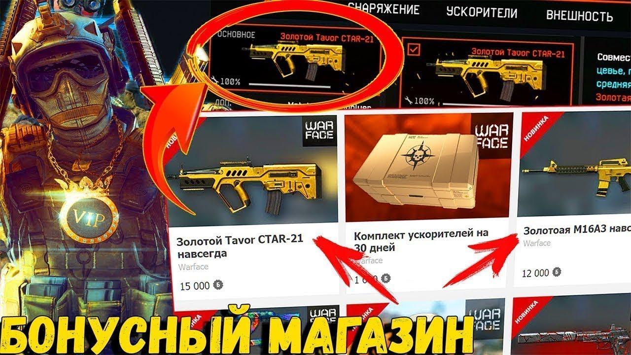 Mail don ru warface