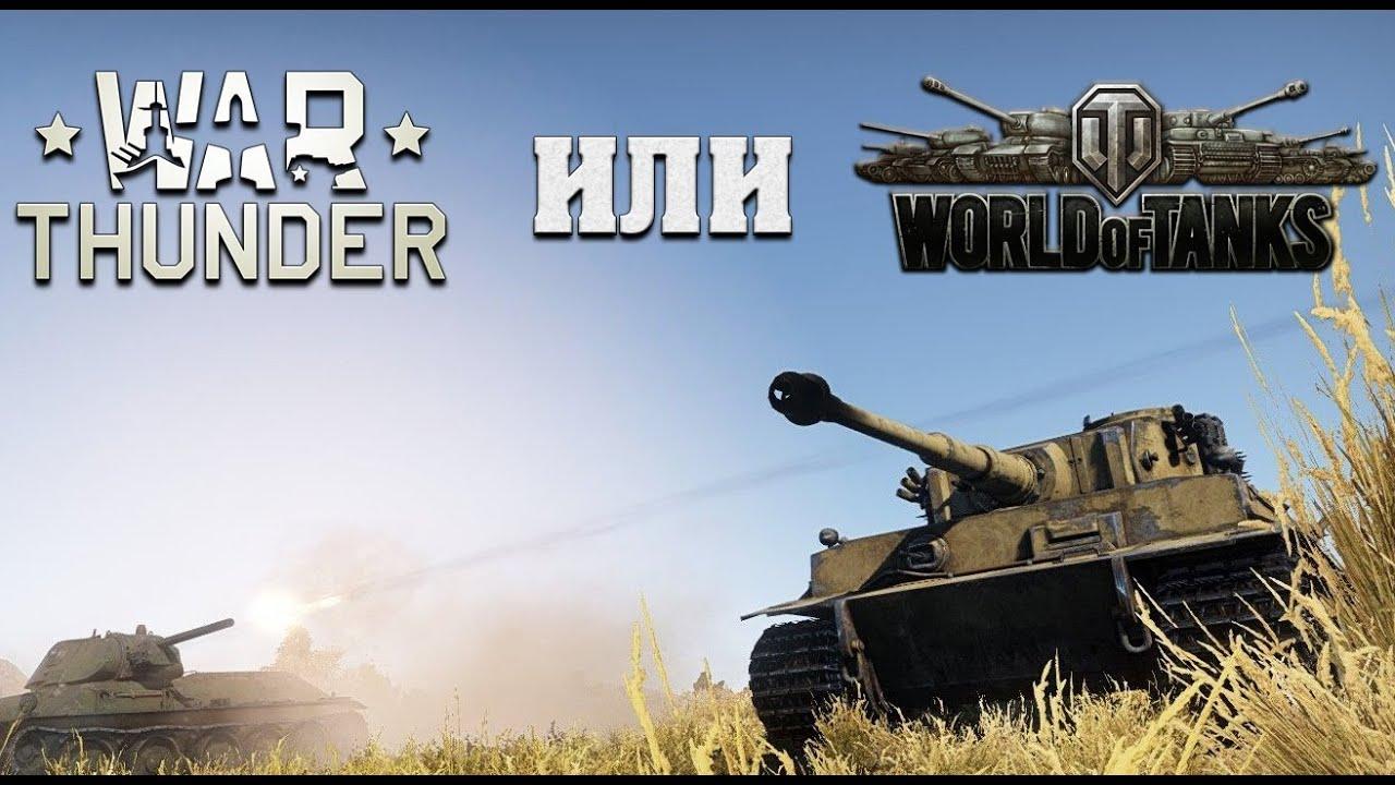 War thunder халява