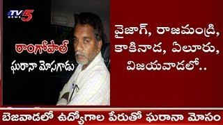 బెజవాడలో ఉద్యోగాల పేరుతో ఘరానా మోసం | Man Cheats Unemployees In The Name Of Jobs