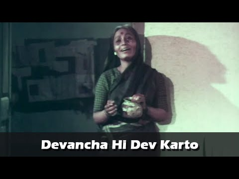 Devancha Hi Dev Karto - Old Classic Song - Aai Marathi Movie - Usha Naik, Kuldeep Pawar video