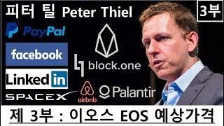 [3부] 피터 틸 (Peter Thiel) - Facebook 수익, EOS 이오스 가격 예상