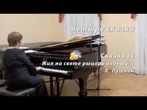 Метнер, Николай - Четыре сказки