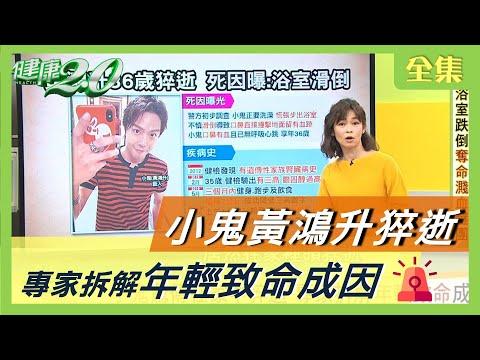 台灣-健康2.0-20200920 小鬼 黃鴻升 驚傳在家中猝逝 專家拆解年輕致命成因