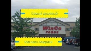 Закупка продуктов на 57$Много или Мало/WinCo Foods.