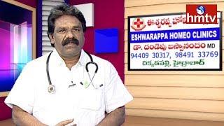 Dr. Baswanandam About Homeopathy Medicine Awareness | Eshwarappa Homeo Clinics | 17-02-2019 | hmtv