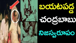 What happened at Ntr last day night|Ntr|sr ntr|Jr ntr|chandrababu naidu
