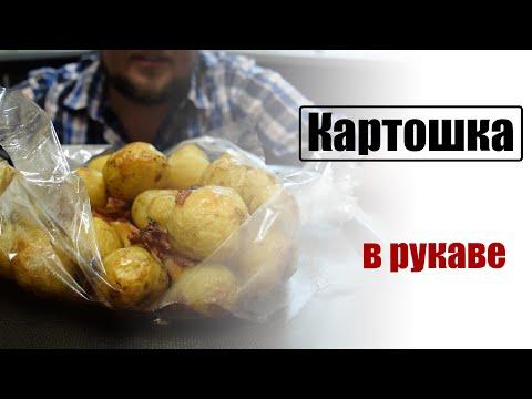 Как запечь картошку в рукаве