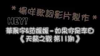 華晨宇&范媛媛 - 如果你是李白 《天籟之戰》第11期 [ 歌詞 ]