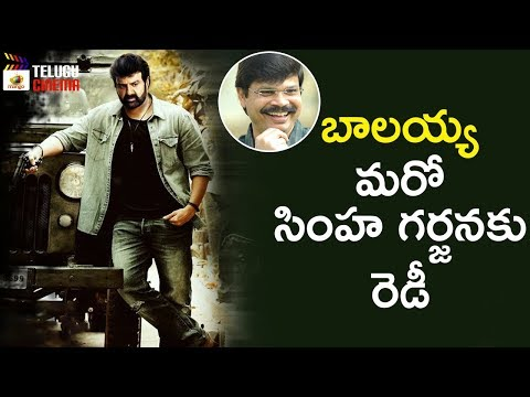 Balakrishna and Boyapati Srinu Blockbuster Combo Repeats | 2018 Tollywood Latest News |Telugu Cinema