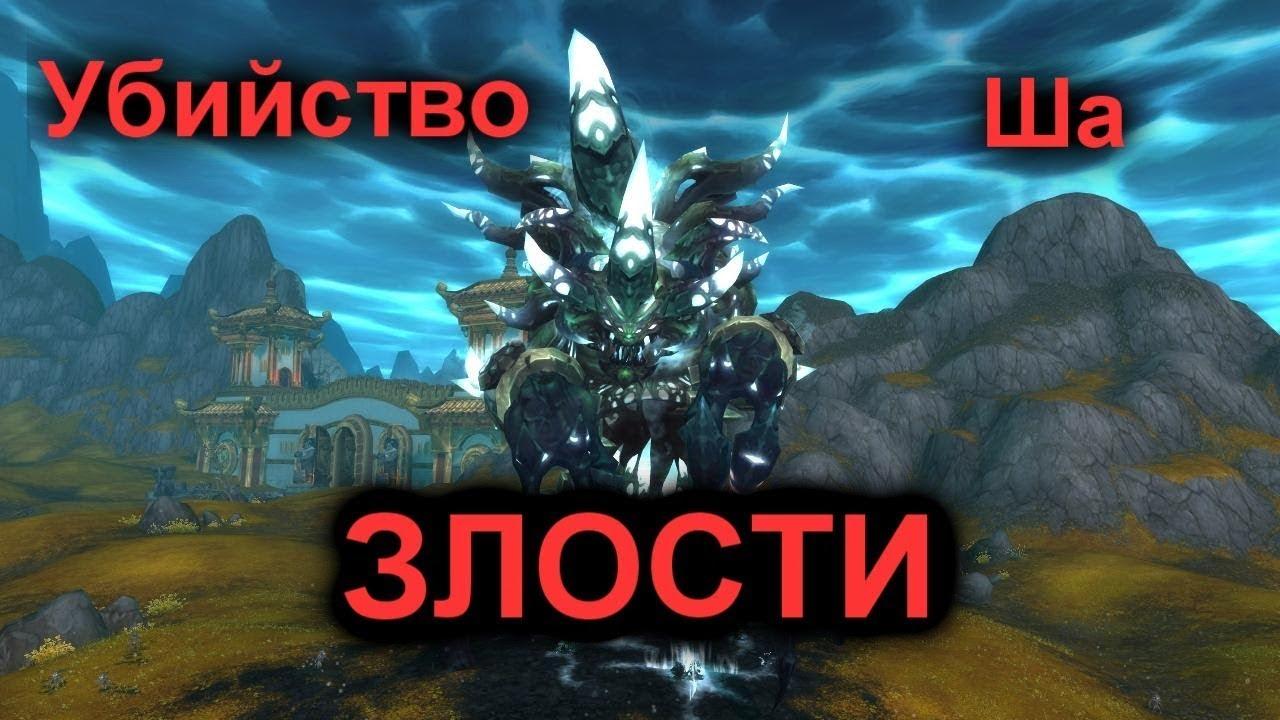 Варлок соло Ша Злости баг 5.0.5 - 5.4 WOW MOP - YouTube