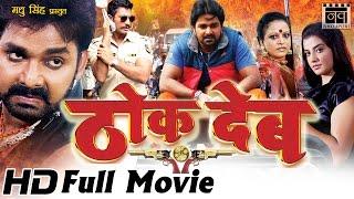 Thok Deb Bhojpuri Full Movie | Pawan Singh, Akshara Singh | Latest Bhojpuri HOT Movie 2016 NEW FILM