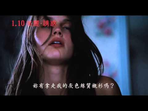 《美麗.誘惑》正式預告_17MOVIE電影預告