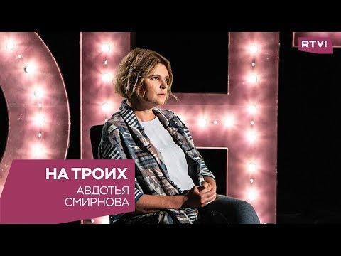 Авдотья Смирнова в программе «На троих»: «Вы считываете мою картину как партийные журналисты»
