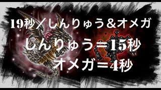 FFRK【19秒/しんりゅう&オメガ】しんりゅう=14秒+オメガ5秒で討伐⚔️
