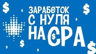 Заработок для новичка на CPA  Бизнес с нуля | Инструкция для новичка в CPA-маркетинге